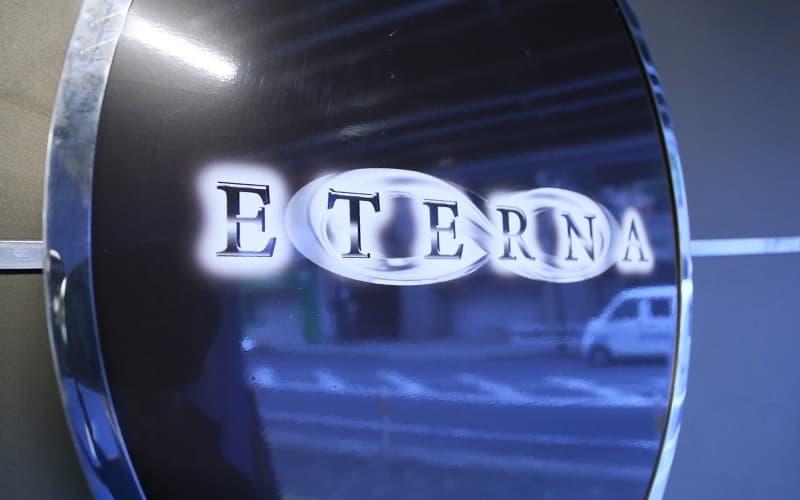 ETERNA(エテルナ)