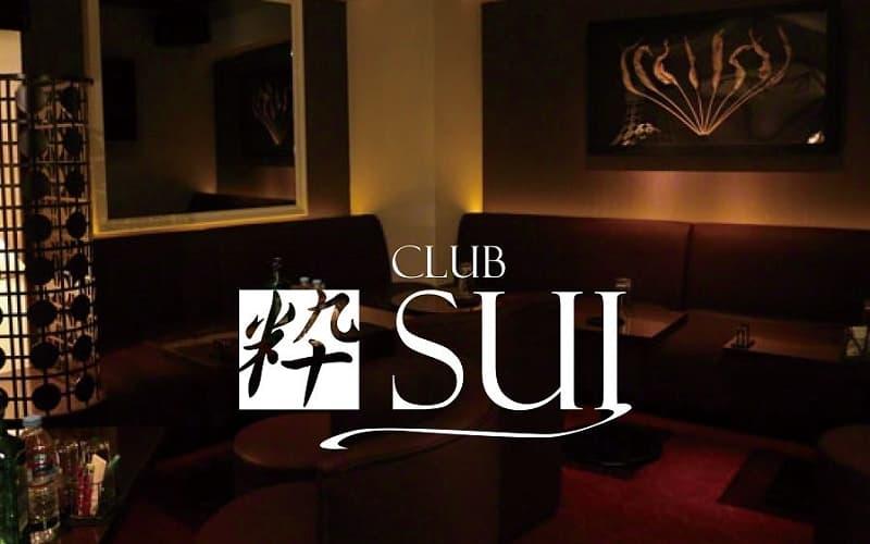 club 粋(スイ)