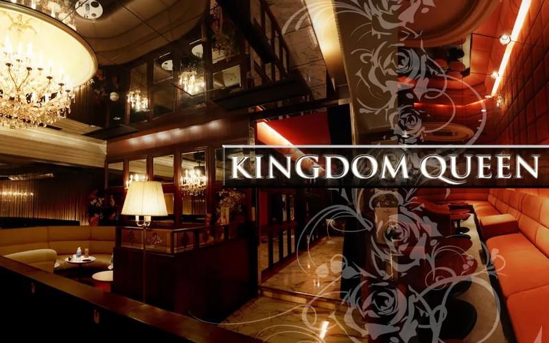 KINGDOM QUEEN/キングダムクイーン